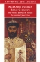 Boris Godunov and Other Dramatic Works Серия: Oxford World's Classics артикул 806g.